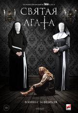 Постер к фильму «Святая Агата»