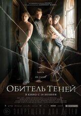 Постер к фильму «Обитель теней»