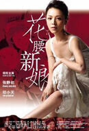 Постер к фильму «Невеста с характером»