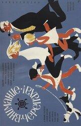Постер к фильму «Внимание, Черепаха»