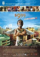 Постер к фильму «9.99 долларов»