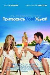 Постер к фильму «Притворись моей женой»