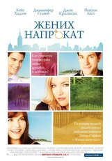 Постер к фильму «Жених напрокат»