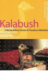 Постер к фильму «Калабуш»