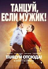 Постер к фильму «Танцуй отсюда!»