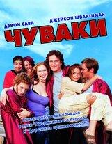 Постер к фильму «Чуваки»