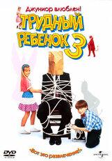 Постер к фильму «Трудный ребенок 3»