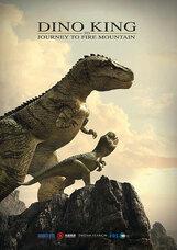 Постер к фильму «Король динозавров»