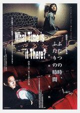Постер к фильму «А у вас который час?»