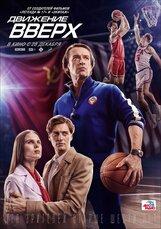 Постер к фильму «Движение вверх»