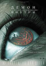 Постер к фильму «Демон внутри»