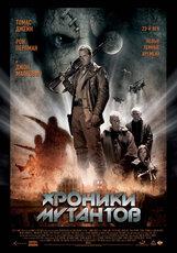 Постер к фильму «Хроники мутантов»