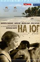 Постер к фильму «На Юг»