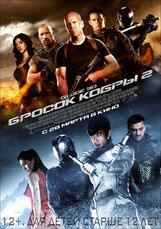 Постер к фильму «G.I. Joe: Бросок кобры 2»