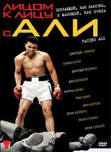 Постер к фильму «Лицом к лицу с Али»