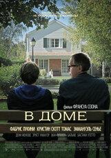 Постер к фильму «В доме»