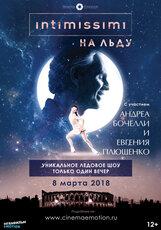 Постер к фильму «Intimissimi на льду: Легенда о красоте»