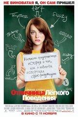 Постер к фильму «Отличница легкого поведения»
