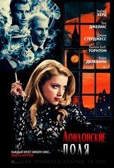 Постер к фильму «Лондонские поля»