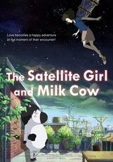 Постер к фильму «Девочка-спутник и молочная корова»