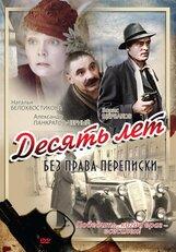 Постер к фильму «Десять лет без права переписки»