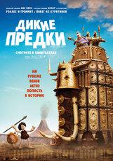 Постер к фильму «Дикие предки»