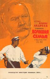 Постер к фильму «Большая семья»