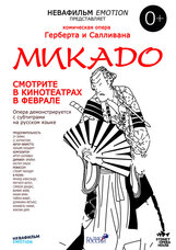 Постер к фильму «Микадо»