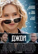 Постер к фильму «Джой»