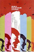Постер к фильму «Жил певчий дрозд»