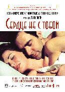 Постер к фильму «Сердце не с тобой»