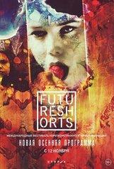 Постер к фильму «Future shorts Осень 2015»