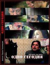 Постер к фильму «Одно сегодня»