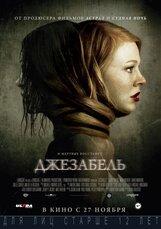 Постер к фильму «Джезабель»