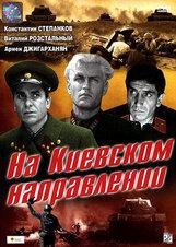 Постер к фильму «На киевском направлении»