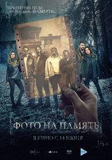 Постер к фильму «Фото на память»