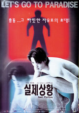Постер к фильму «Реальный вымысел»