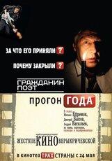 Постер к фильму «Гражданин поэт. Прогон года»