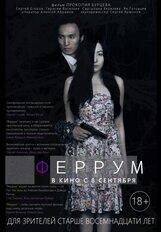 Постер к фильму «Феррум»