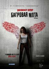 Постер к фильму «Багровая мята»