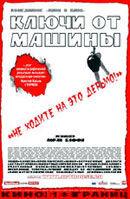 Постер к фильму «Ключи от машины»