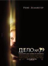 Постер к фильму «Дело №39»