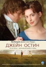 Постер к фильму «Джейн Остин»