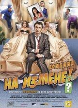 Постер к фильму «На измене?!»