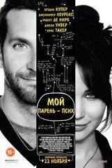 Постер к фильму «Мой парень - псих»