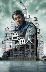 Постер к фильму «Иностранец»