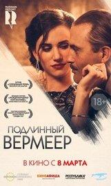 Постер к фильму «Подлинный Вермеер»