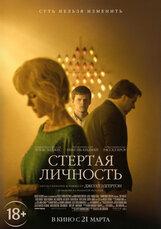Постер к фильму «Стертая личность»