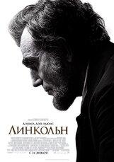 Постер к фильму «Линкольн»