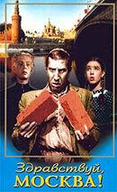 Постер к фильму «Здравствуй, Москва!»